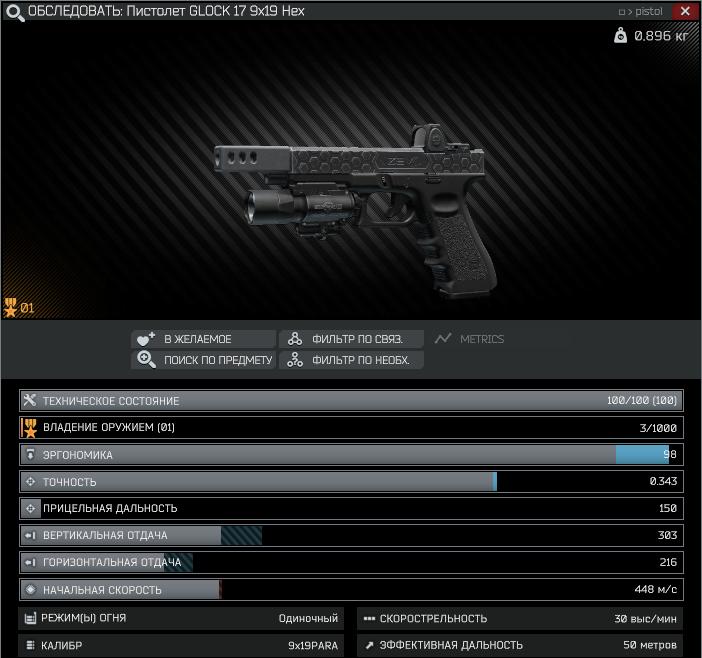 обмен у Механика на 2 уровне меняется на пистолет GLOCK 17