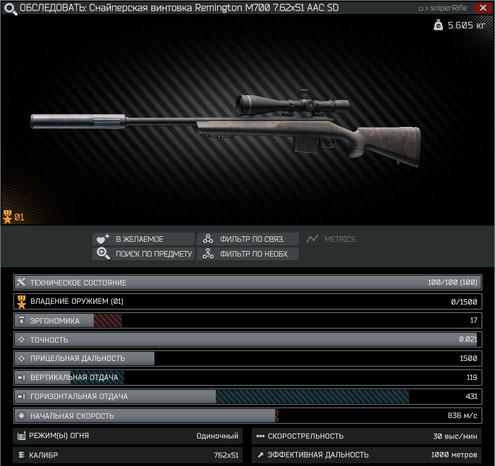 обмен у Механика на 2 уровне меняется на снайперку M-700