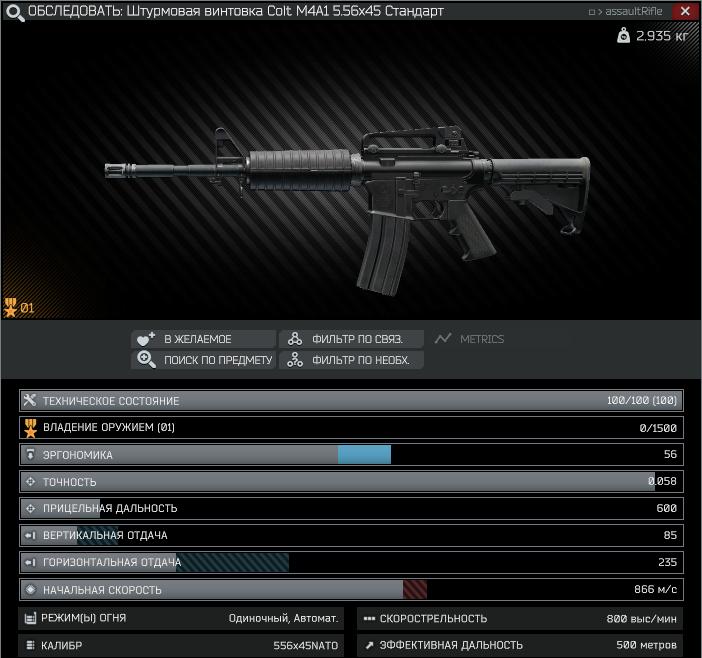 обмен у Миротворца на 2 уровне меняется на винтовку M4A1