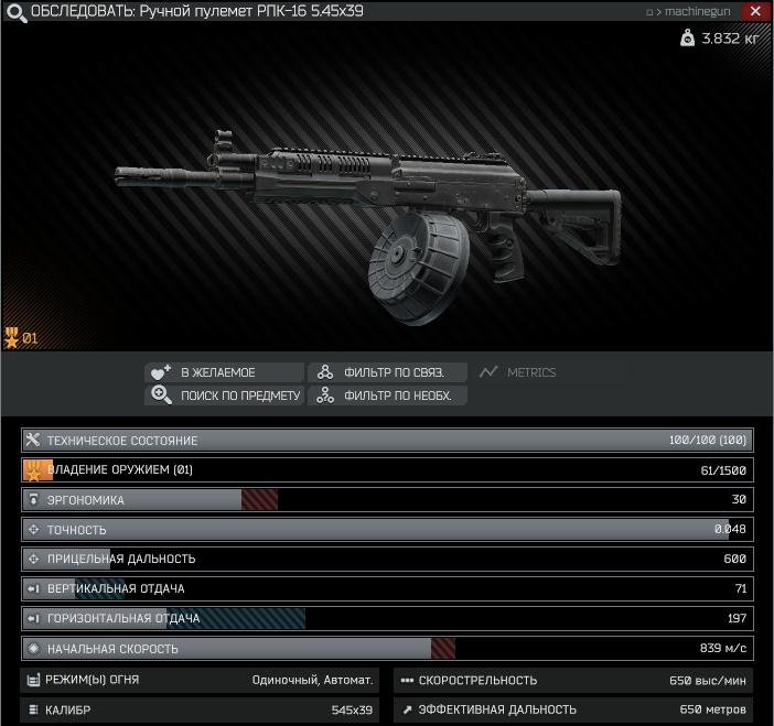 обмен у Прапора на 3 уровне меняется на Ручной пулемёт РПК-16