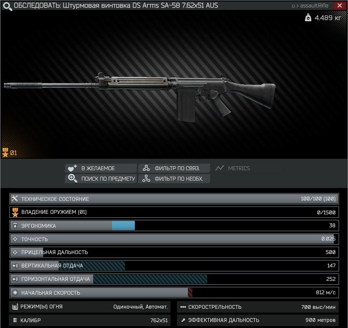 обмен у Механика на 2 уровне меняется на винтовку SA-58