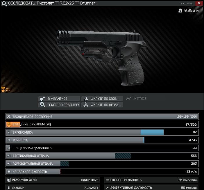 обмен у Механика на 2 уровне меняется на пистолет ТТ